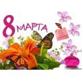 8 МАРТА  №6