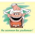 Стоматологам №4