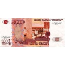 5000 рублей в натуральную величину