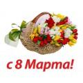 8 МАРТА №20