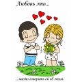 Love Is №29