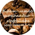 Крем мыло Шоколадно-кофейное
