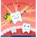 Стоматологам №5