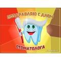 Стоматологам №8