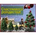 Рождество №7