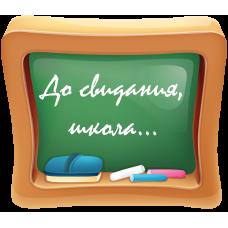 С окончанием школы №5