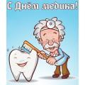 Стоматологам №7